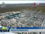 青海光伏日发电量再创新高