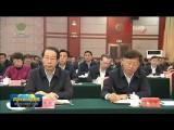 省委中心组召开学习(扩大)会 王志刚作报告 王建军 信长星出席