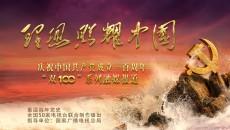 """""""理想照耀中国""""系列联合融媒美高梅赌城   长影:赓续""""红色基因""""抒写光影传奇"""