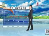 2021-05-20《天气预报》