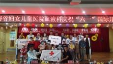 青海省红十字会举办益路携手童行,点亮微心愿,血脉相连,健康相伴活动