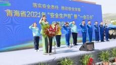 """青海省举行2021年  """"安全生产月""""暨""""一会三卡""""活动"""