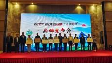 """西宁市""""河湟田源""""区域公用品牌正式发布"""