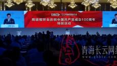 第九届中国网络视听大会今日成都启幕