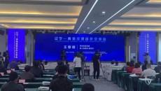 携手大美青海 开启绿色发展新篇章——辽宁—青海经贸合作交流会举办