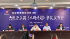 大型音乐剧《卓玛姑娘》新闻发布会在西宁召开