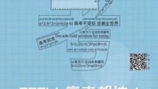 【高考专刊-3(6月9日版)】每日教育新闻综述(总第129期)