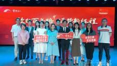 """第七届""""曹灿杯""""青少年朗诵展示活动青海展示区比赛在西宁举行"""