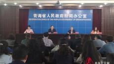 青海省第七次全国人口普查主要数据结果发布