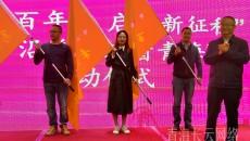 """""""奋斗百年路 启航新征程""""暨""""沿着高速看青海""""启动仪式在西宁举行"""