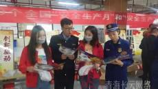 """南川工业园区:积极开展第20个全国""""安全生产月""""系列宣传活动"""