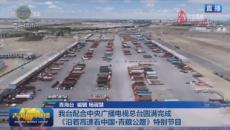 我台配合中央广播电视总台圆满完成《沿着高速看中国·青藏公路》特别节目