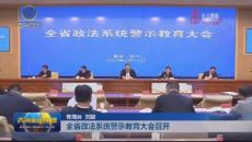全省政法系统警示教育大会召开