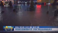 果洛部分县暴雨致内涝 多部门联合出动抢险救灾