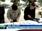 庆祝中国共产党成立100周年青海省书法系列活动开幕