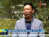 果洛州班玛县举办第三届藏雪茶采摘节