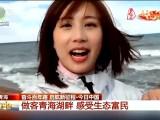做客青海湖畔 感受生态富民