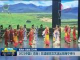 2021年中国(青海)非遗服饰文艺演出在西宁举行