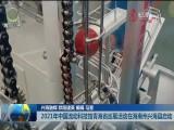 2021年中国流动科技馆青海省巡展活动在海南州兴海县启动