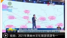 2021年黄南州文化旅游资源专场推介会在上海举行