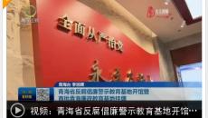 青海省反腐倡廉警示教育基地开馆暨首批青海廉政教育基地挂牌