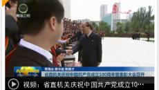 省直机关庆祝中国共产党成立100周年暨表彰大会召开