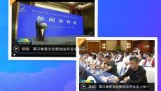 """第22届""""青洽会""""新闻发布会分别在福建、上海举行"""
