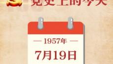 【党史上的今天】7月19日