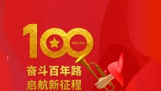 【奋斗百年路 启航新征程 党史学习教育在基层】 红色资源连点成线