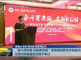 【奋斗百年路 启航新征程】青海湖诗歌节庆祝建党百年主题诗歌朗诵会在西宁举行