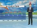 2021-08-10《天气预报》