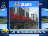 【融媒周报】人民网消息:青海省全面完成易地扶贫搬迁安置住房不动产登记