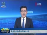 桑文俊当选海东市政协主席