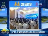 【融媒周报】央广网:青海省医保信息平台上线 惠及560万参保群众