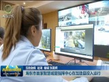 海东市首家智慧城管指挥中心在互助县投入运行