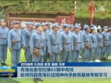 青海省委党校第61期中青班 赴班玛县青海长征精神传承教育基地考察学习