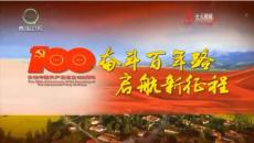奋斗百年路 启航新征程 中国共产党人的精神谱系 铭记抗战历史 弘扬伟大抗战精神