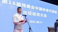 第16届残奥会中国体育代表团出征动员大会在京举行