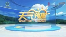 天气预报 20210818