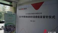 @青海人 北京科兴流感疫苗开打了