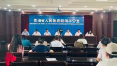 """青海民政厅发布《青海省民政事业发展""""十四五""""规划》"""