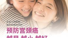 国产宫颈癌疫苗青海供货充足