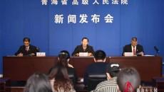 青海高院出台生态环境司法保护意见 切实保护好地球第三极生态