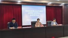 青海省将面向全国市场化选聘18个职业经理人和1个经营管理团队
