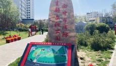 西宁首个消防主题文化公园亮相