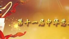 """青海省一人荣获""""中华慈善奖——慈善楷模"""""""
