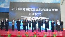 2021年青海湖流域综合科学考察活动正式启动