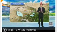 2021-09-09《天气预报 》