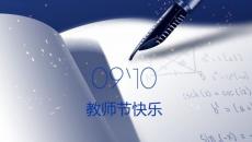 【2021教师节专刊+周末版(9月10日)】每日教育新闻综述(总第169期)