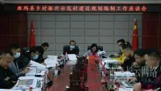 班玛县召开乡村振兴示范村建设规划编制工作座谈会